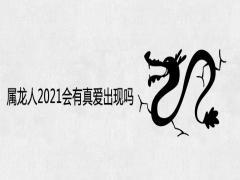 属龙人2021会有真爱出现吗