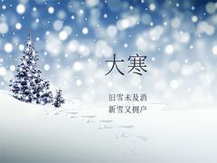 大寒节气出生的狗好吗1月21日大寒出生的人什么星座