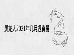 属龙人2021年几月遇真爱