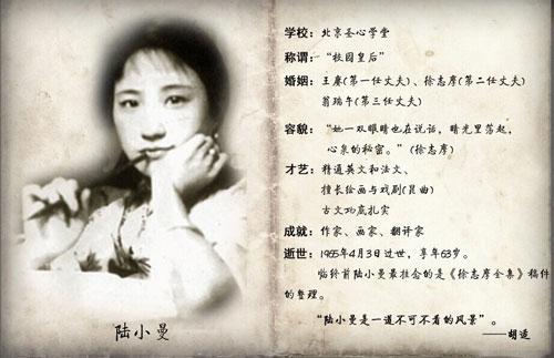 八字分析_新马师曾的八字分析_陆小曼八字分析