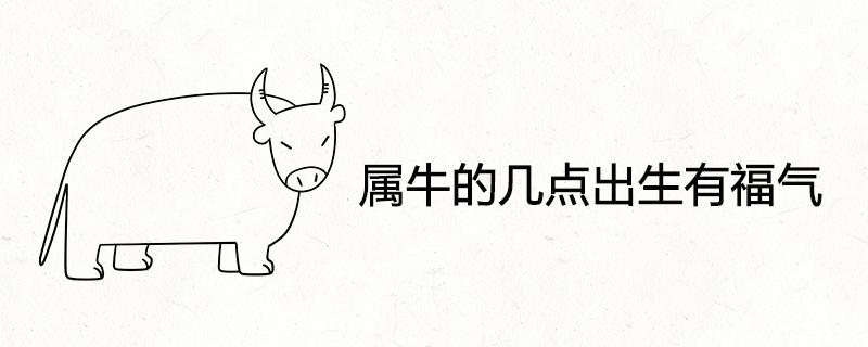 属牛的几点出生有福气