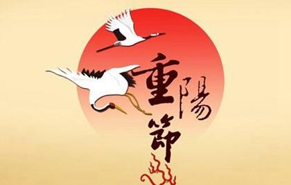 生肖猪在83年重阳节出生不好吗,重阳节有哪些忌讳?