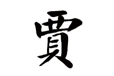 贾字五行属性和含义