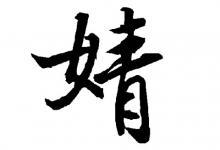 婧字的五行属性和含义