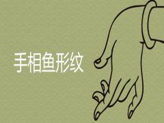 手相鱼形纹是什么意思富贵手纹特征有哪些
