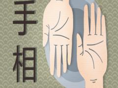 女人的手大是命苦吗命苦手相特征有哪些