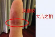 大拇指有凤眼纹的人好不好?