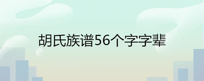 胡氏族谱56个字字辈