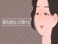眉毛淡的女人代表什么