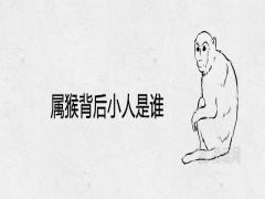 属猴背后小人是谁