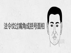法令纹过嘴角成括号的面相详解