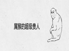 属猴的超级贵人