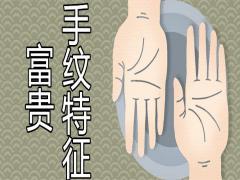 有大财的手纹特征是怎样的