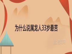 为什么说属龙人33岁最苦牛年全年运势详解