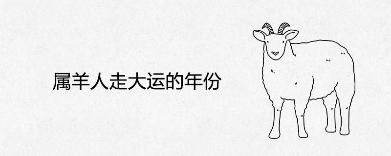 属羊人走大运的年份
