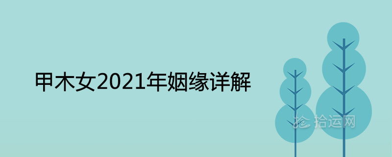 甲木女2021年姻缘详解