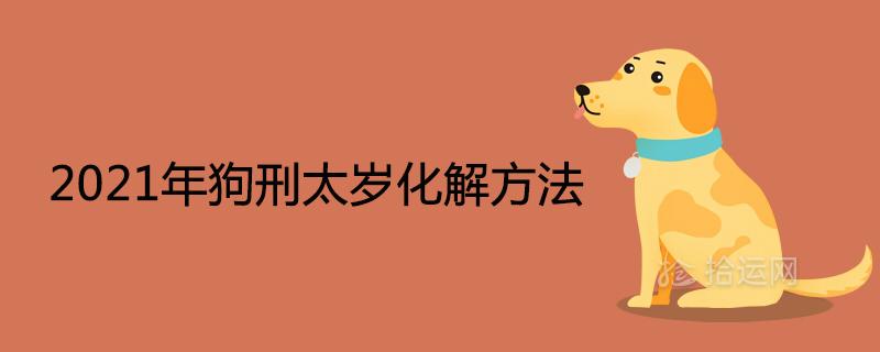 2021年狗刑太岁化解的简单方法