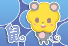 鼠年腊月出生的男宝宝名字