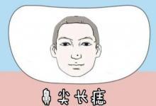 鼻尖长痣的男人有福气吗?