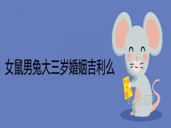 女鼠男兔大三岁婚姻吉利么
