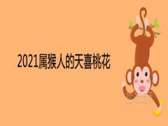 2021属猴人的天喜桃花详解一定会有姻缘吗