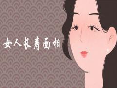 女人长寿面相是什么样的