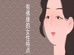 有佛缘的女性特点是什么面相特征详细解析