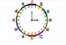 出生时辰哪个时间段好?