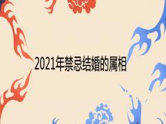 2021年禁忌结婚的属相