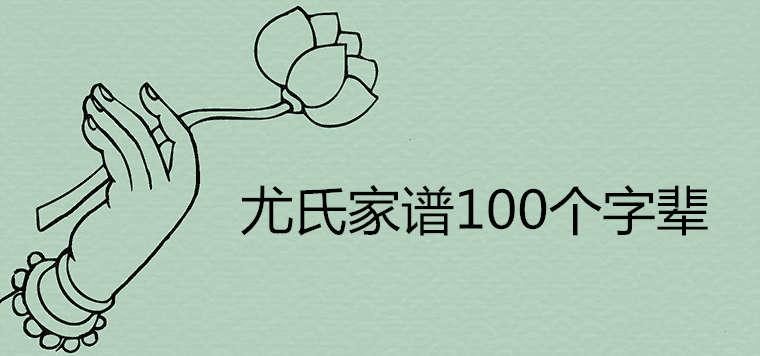 尤氏家谱100个字辈