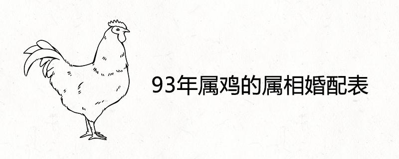 93年属鸡的属相婚配表