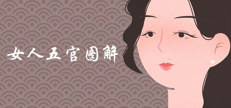 女人五官面相图解大全一脸福相的女孩有哪些特征