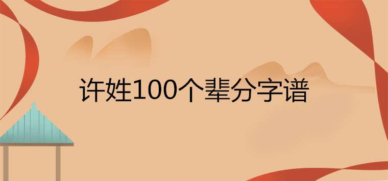 许姓100个辈分字谱排列顺序是什么