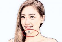 双下巴位置有痣运势分析