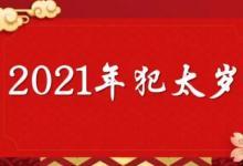 2021年犯太岁的四大生肖属相