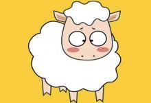 生肖羊的岁数有哪些?