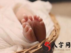 小宝宝生日八字起名的方式和基本原理,取个好名字