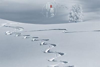 属蛇出生在小雪节气里好吗?小雪对应的农历日子