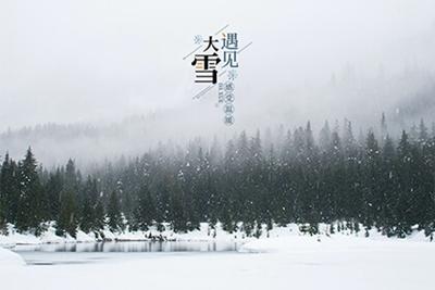 历史上大雪出生的伟人名人,天降大雪出生的征兆